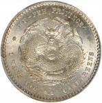 湖北省造光绪元宝一钱四分四厘普通 PCGS MS 64  CHINA. Hupeh. 1 Mace 4.4 Candareens (20 Cents), ND (1895-1907)
