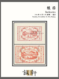北京诚轩2016年秋拍-纸币