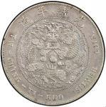 光绪年造造币总厂七钱二分普版 PCGS XF Details CHINA: Kuang Hsu, 1875-1908, AR dollar, ND (1908)