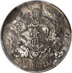 宣统年造大清银币壹圆宣三一组三枚 PCGS