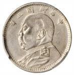 袁世凯像民国三年壹角普通 PCGS AU 58 CHINA. 10 Cents, Year 3 (1914)