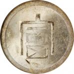 云南富字正银半两。CHINA. Yunnan. 1/2 Tael, ND (1943-44). ANACS MS-63.