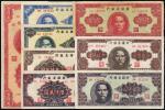 1948-1949年新疆省银行省票一组八枚