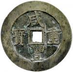 Lot 926 CH39ING: Xian Feng, 1851-1861, AE 100 cash, Suzhou mint, Jiangsu Province, H-22。904, 51mm, c
