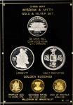 1987-1990年中国神话系列银币及金银章一组6枚 近未流通