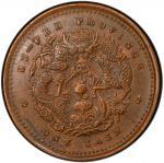 湖北省造光绪元宝六瓣花一文 PCGS MS 63 HUPEH: Kuang Hsu, 1875-1908, AE cash, ND (1906)