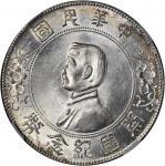 孙中山像开国纪念一圆银币。NGC MS-63.