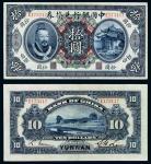 民国元年黄帝像中国银行兑换券拾圆一枚