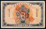 光绪三十二年大清户部银行兑换券伍圆样票一枚