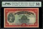 1948年印度新金山中国渣打银行10元,编号T/G 2909455,PMG 53,颜色深润