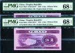 1953年中国人民币第二套人民币五角 PMG Suberb Gem Unc 68 EPQ