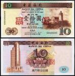 1995年中国银行澳门币拾圆样票一枚,PMGEPQ58