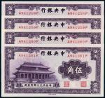 无年份中央银行中华书局版国币辅币券伍角四枚连号/PMGEPQ66×4