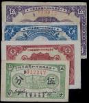 中华苏维埃共和国国家银行一组四枚:五分,壹角,贰角,伍角,七成至八五成新
