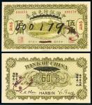 民国六年中国银行兑换券伍角