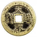明代天启通宝折十背十·一两 上美品 MING: Tian Qi, 1621-1627, AE 10 cash (35.45g)