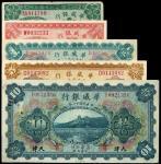 民国时期华威银行国币及辅币五枚全