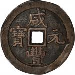 清代咸丰宝泉当百普版 中乾 CHINA. Qing Dynasty. 100 Cash, ND (ca. March 1854-July 1855)