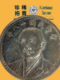 珍稀2015年8月香港-钱币专场