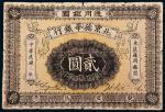 民国三年(1914年)北京德华银行通用银圆贰圆