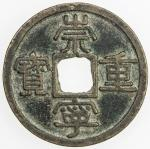 北宋崇宁通宝折十大字 上美品 NORTHERN SONG: Hui Zong, 1101-1125, AE 10 cash  (12.52g), ND [1102-1106]