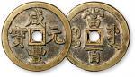 清 咸丰元宝宝源局当百一枚。