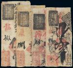 """清代北京""""德森银号""""、""""德森银铺""""钱庄票四枚"""
