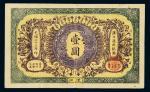 光绪三十三年大清银行兑换券汉口通用银圆券壹圆一枚,八成新