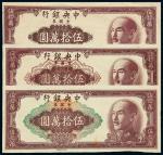 民国三十八年中央银行中央版不同套印未完成金圆券伍拾万圆三枚