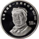 1993年毛泽东诞辰100周年纪念银币27克正像 NGC PF 69