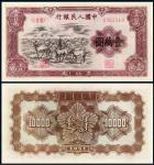 1951年一版人民币壹万圆牧马 PMG VF 25
