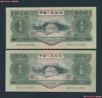 第二版人民币叁圆2张(连号)