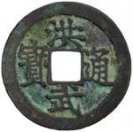 明代洪武通宝小平光背 极美品 MING: Hong Wu, 1368-1398, AE cash (3.52g)