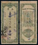 民国三十四年广东省中国银行韶关支行现钞流通本票伍百圆一枚