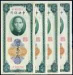 民国三十六年中央银行大东版关金券贰仟圆四枚连号,CMC53,9新