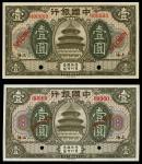 民国七年(1918)中国银行1元样票2枚一组,上海地名,美钞版,字轨分别为5个0 6个0,深浅二版别,UNC品相