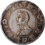孙中山像开国纪念壹圆军阀版 PCGS XF Details CHINA. Dollar, ND (1927).