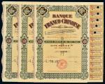1938年法文版中法工商一行债券连号三张