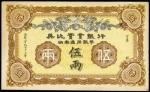 CHINA--FOREIGN BANKS. British & Belgian Industrial Bank of China Limited. 5 Taels, 22.8.1913. P-S150