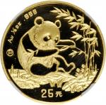1994年熊猫P版精制纪念金币1/4盎司 NGC PF 69 CHINA. 25 Yuan, 1994-P