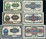 民国四年黄帝像中国银行小银元券壹圆、伍圆、拾圆样票各一枚