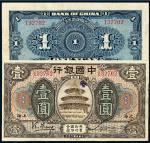 民国七年中国银行国币券上海壹圆一枚