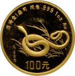 CHINA. 100 Yuan, 1989. Lunar Series, Year of the Snake.