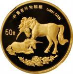 1995年麒麟纪念金币1/2盎司 NGC PF 69