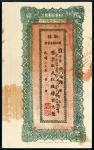 民国二十年新疆财政厅库官票红钱肆百文六枚