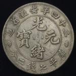 安徽省造光绪24年七钱二分ASTC高四 优美