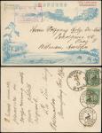1896年5月17日重庆寄奥地利银一份盖于二分邮资片, 销紫色长方框型中英文日戳, 在封背贴法国客邮Chine5仙两枚, 销6月5日上海法国客邮局日戳, 7月12日Prague中转日戳, 寄件人Lu