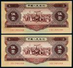 1956年二版币伍圆2枚连号