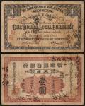 光绪二十八年(1902年)横滨正金银行天津壹圆,八成新