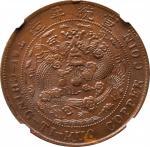 己酉度支部部川字大清铜币二十文。 CHINA. Szechuan. 20 Cash, CD (1909). NGC MS-62 Brown.